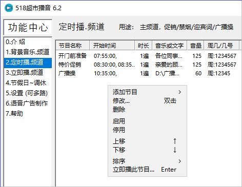 518超市播音软件 3.7
